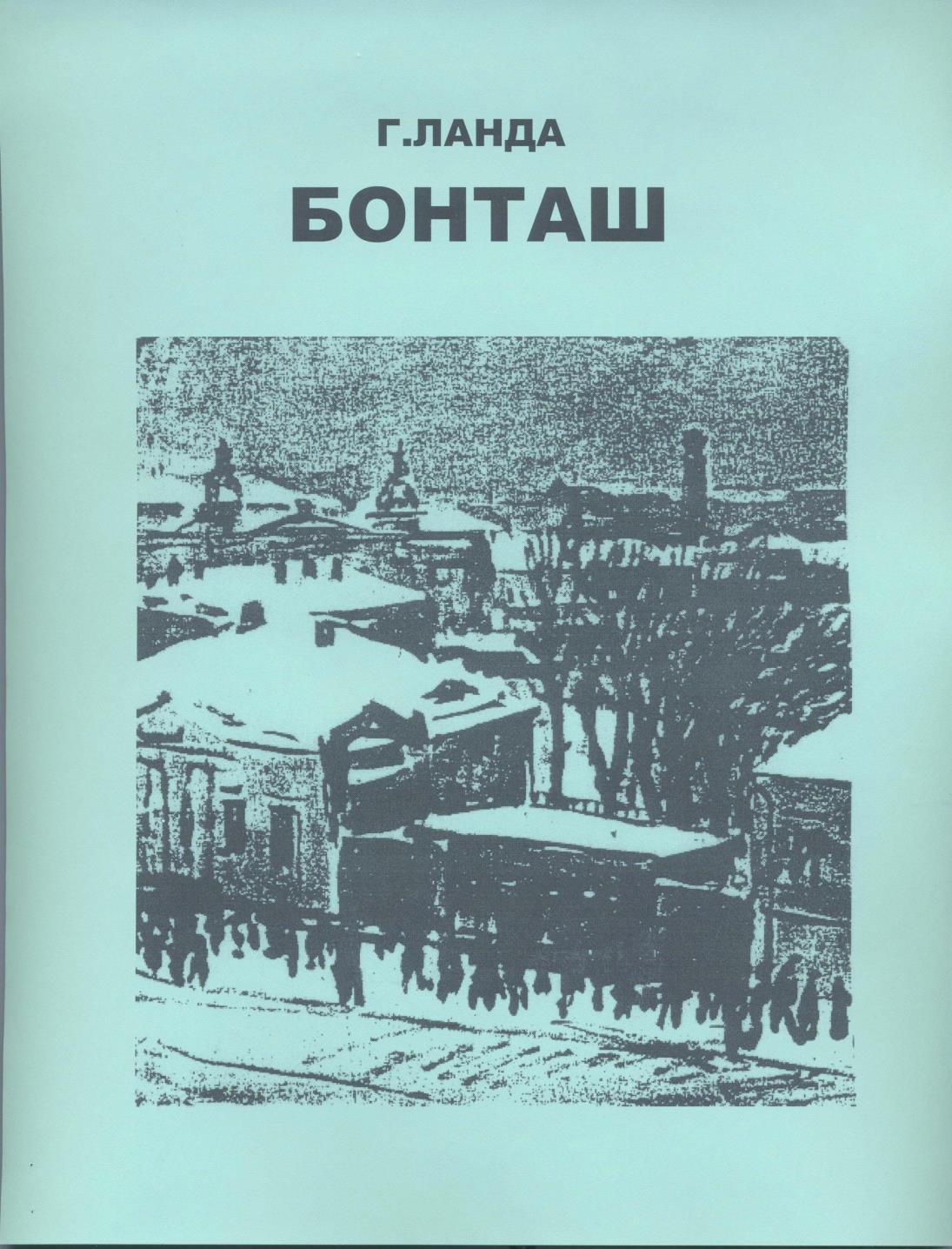 Бонташ советская хроника