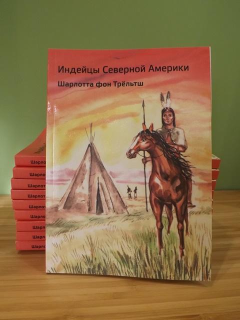 Скачать книгу индейцы северной америки