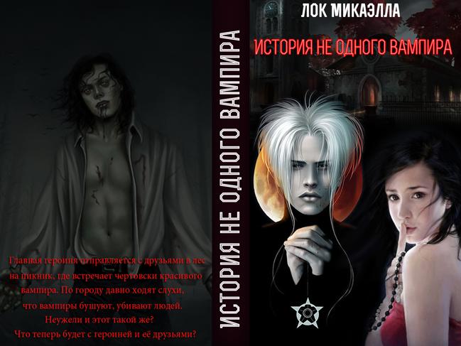 makalister-seks-lozh-i-odinokiy-vampir-chitat