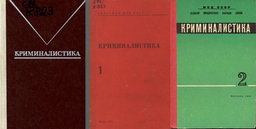 Учебники По Криминалистике