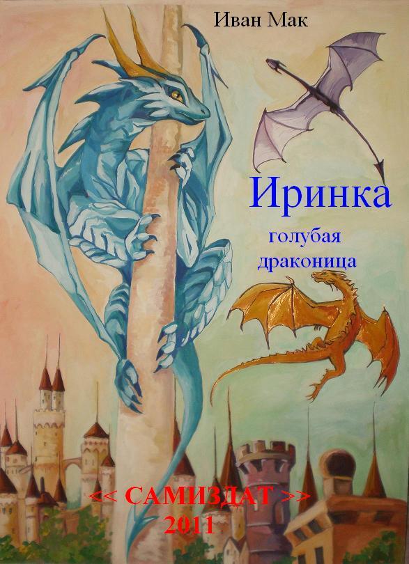 Мак Иван - Легенды Вселенной 47 Книги