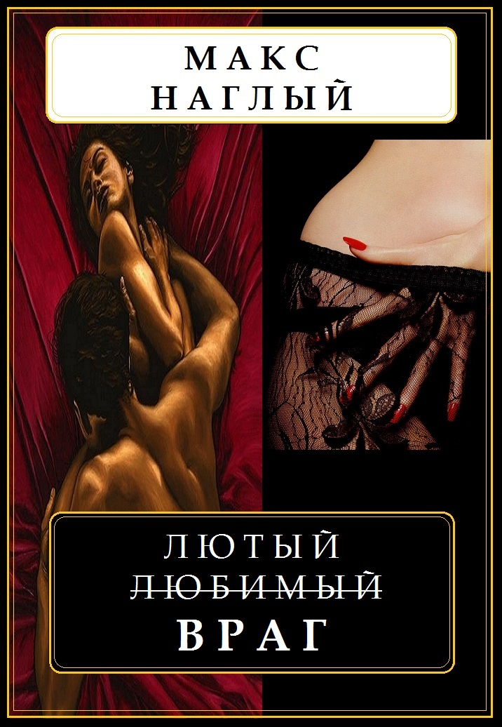 erotika-v-romanah