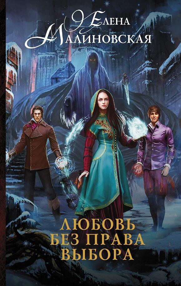 Малиновская елена все книги по сериям скачать бесплатно - 50