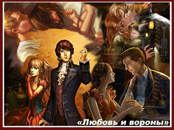 Малиновская любовь без права выбора скачать бесплатно