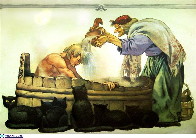 картинки баба яга и иван царевич