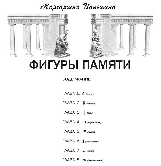 Легенда о дочери древнегреческого царя прявшей шерсть на янтарном веретене