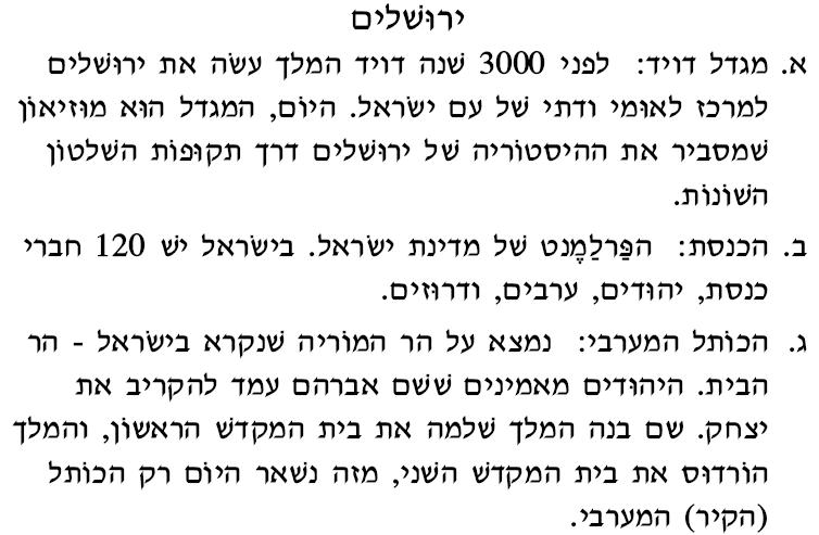 Член на иврите