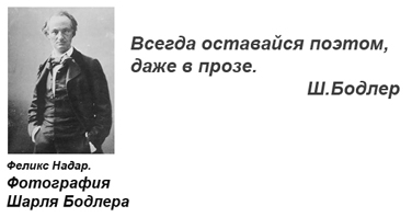 Поэма бодлера в прозе