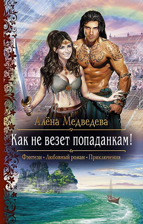 Любовные романы ививалась удовольствие оргазм охотник