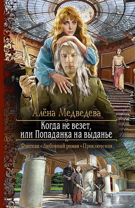 Елена медведева скачать книги