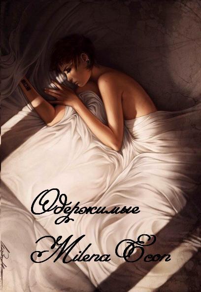 Сексуальные пожелания спокойной ночи любимому запущу коготочки