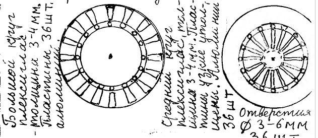 Большой круг - плексиглас.