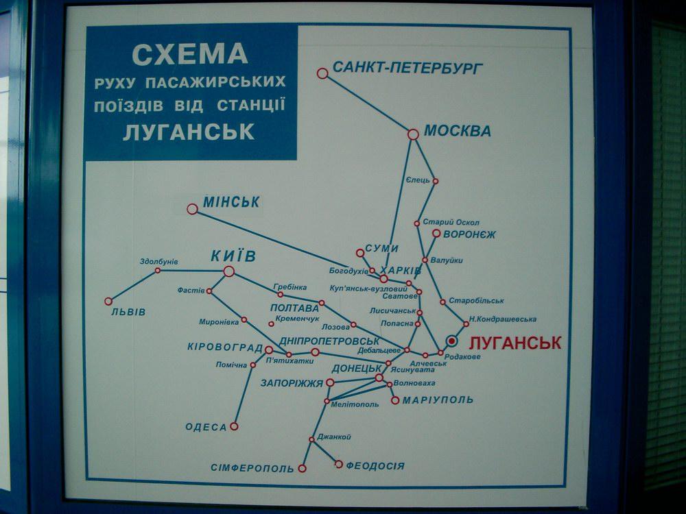 Город Луганск: первое
