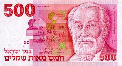Великие люди на израильских дензнаках