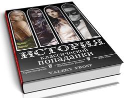 Татьяна устинова тверская 8 читать i