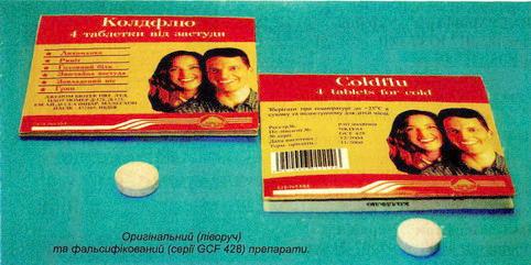 В Украине запретили лекарство