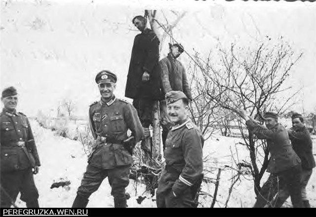 Немцы любили вешать