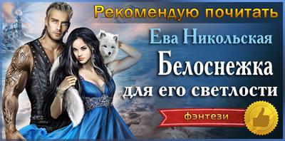 золушка для снежного лорда читать онлайн ева никольская