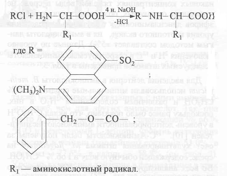 в бензилоксикарбонильные