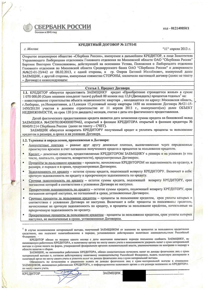 Озеров Евгений Михайлович Банк который спятил