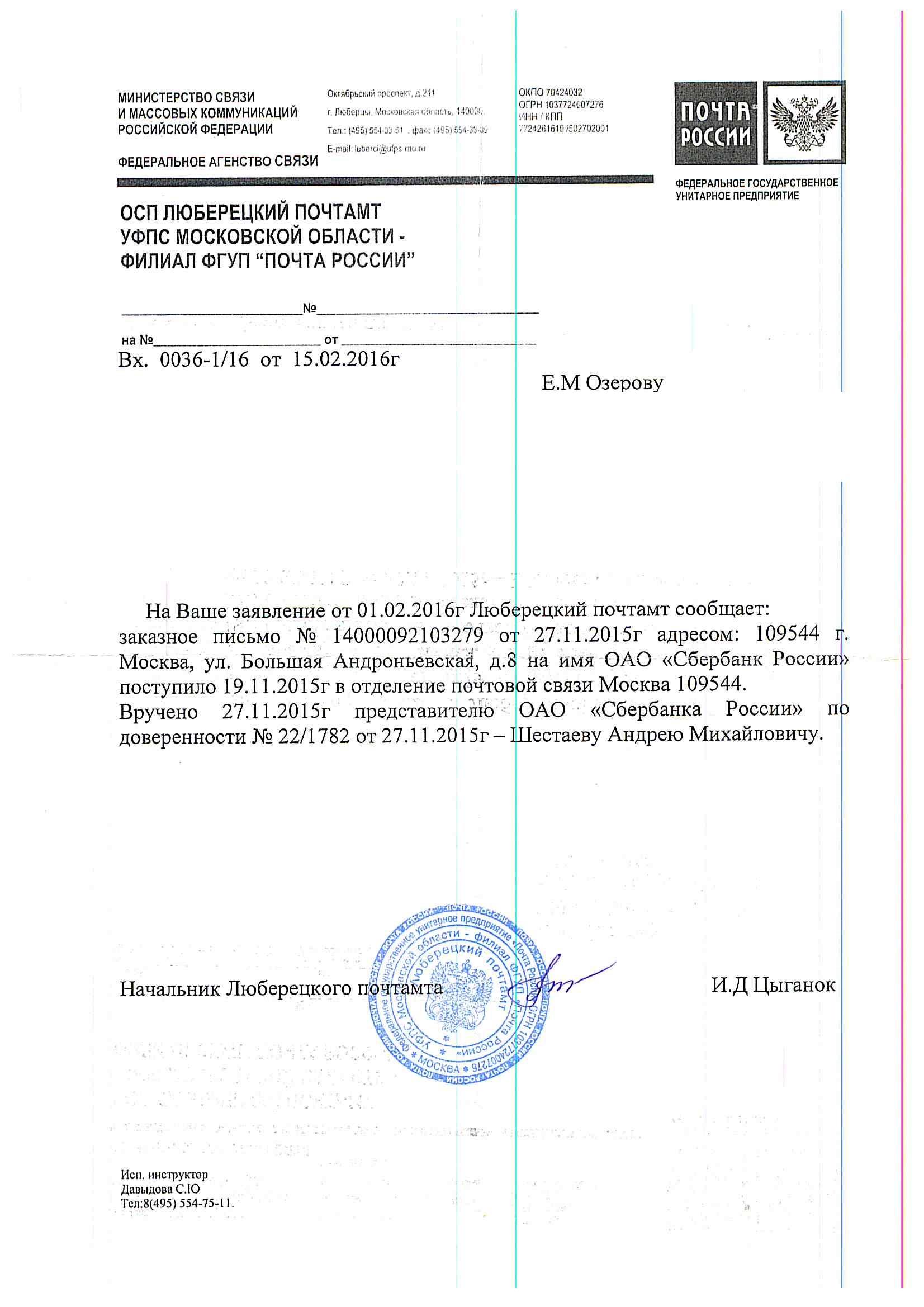 Озеров Евгений Михайлович. Банк который спятил