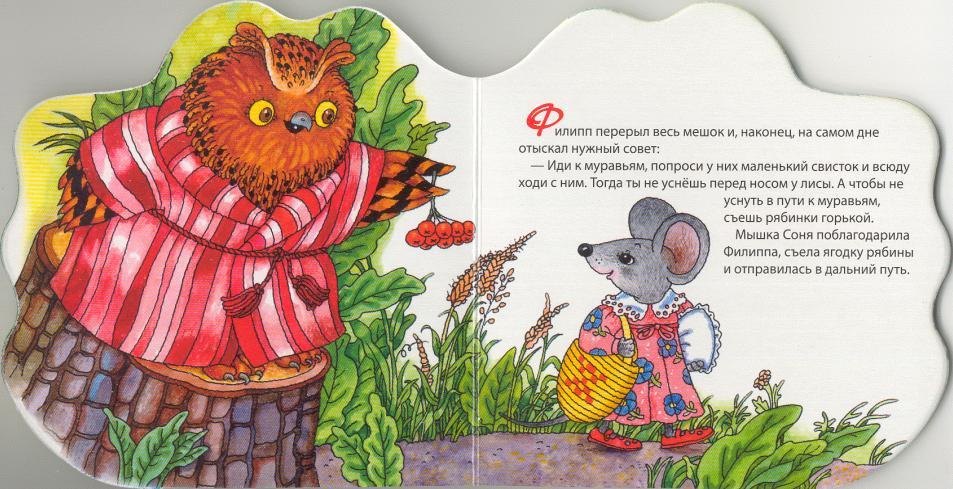 телефоны, стихи для детей про мышку машине носки это