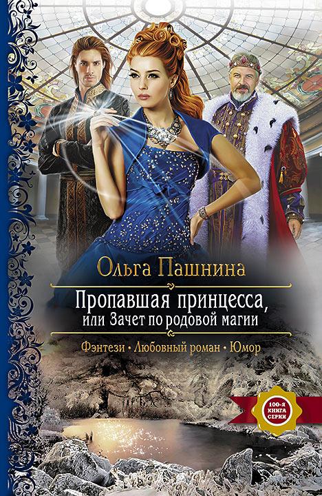 Жена 5 татьяна луганцева читать онлайн