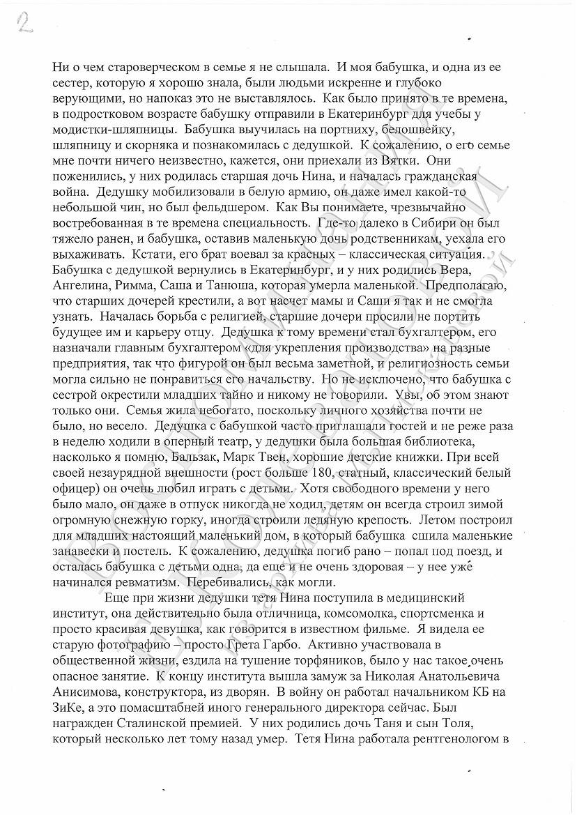 http://samlib.ru/img/p/piskarewa_m_l/elenakolevatova/20.jpg