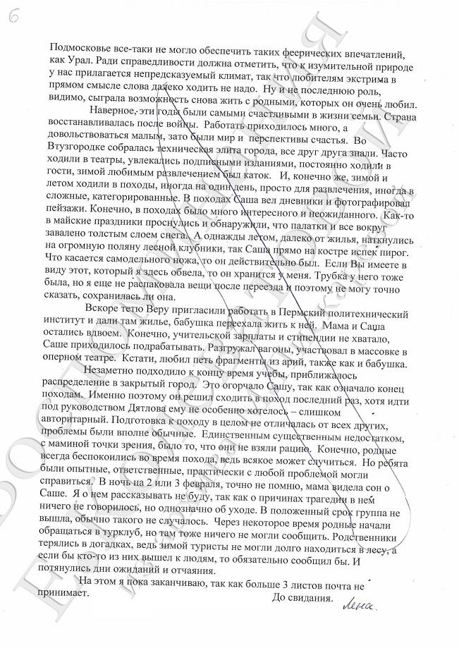 http://samlib.ru/img/p/piskarewa_m_l/elenakolevatova/25.jpg