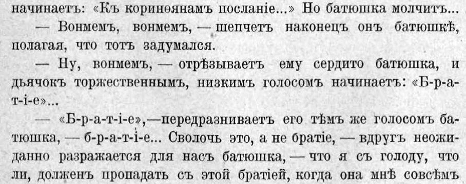 знакомства с православными священниками