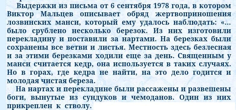 http://samlib.ru/img/p/piskarewa_m_l/mansymansy1/58.jpg