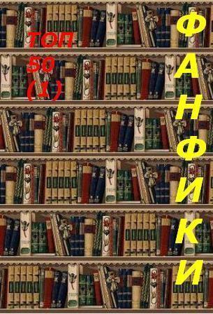 http://samlib.ru/img/p/pletinx_o_i/ff-tema/top-50-1.jpg