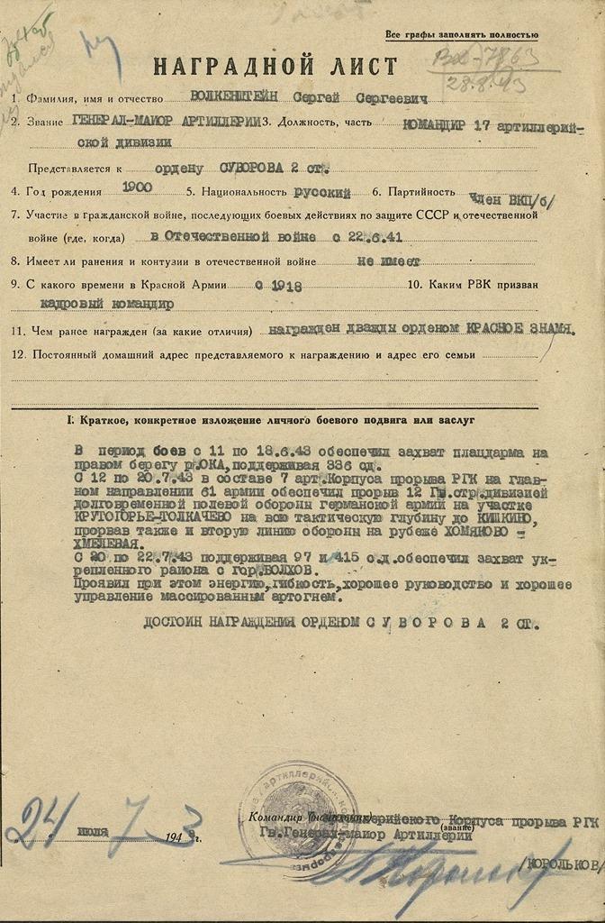 награждение знаком губернатора саратовской области