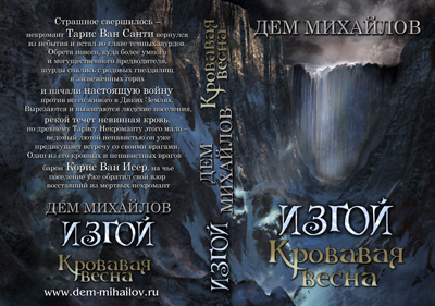 ДЕМ МИХАЙЛОВ ИЗГОЙ 8 СКАЧАТЬ БЕСПЛАТНО