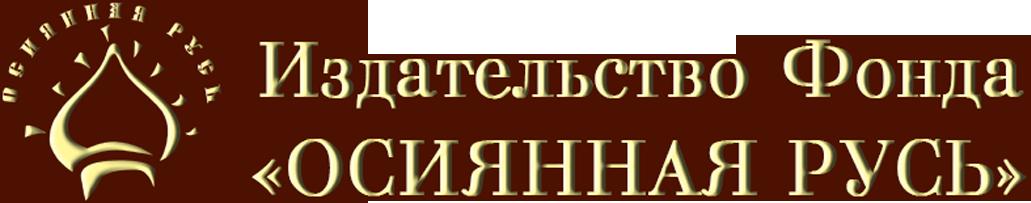 Осиянная Русь