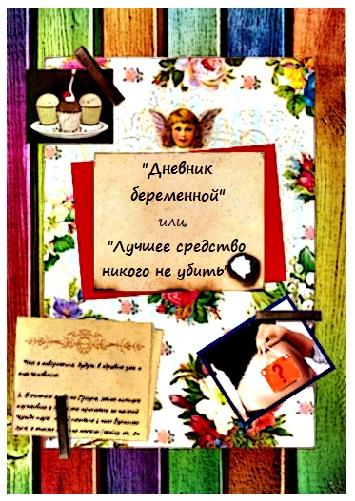 Саринова Елена. Дневник беременной или Лучшее средство ...