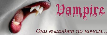 Вступительное слово вампиров