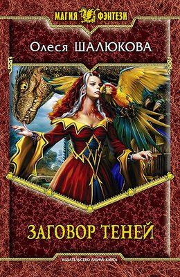 Обложка третьей книги