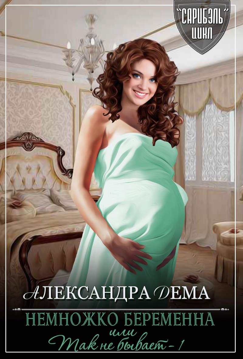 Прелести беременных девушек 1 фотография