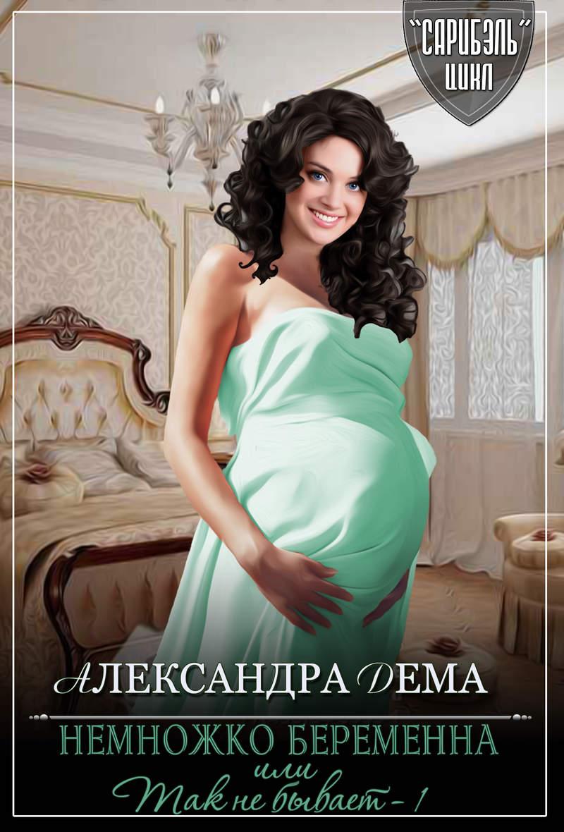 Немножко беременна или Так не бывает. Часть 1 - Журнал