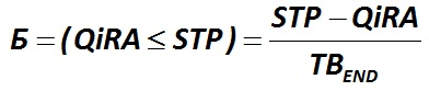 The indicator Б (QiRA  ≤  STP)  is calculated by the formula  [Alexander Shemetev]