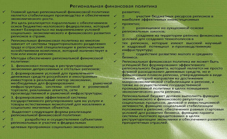 Государственные и муниципальные финансы в схемах