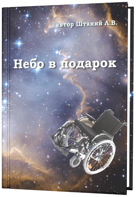 Читать люба штаний подарок в небо