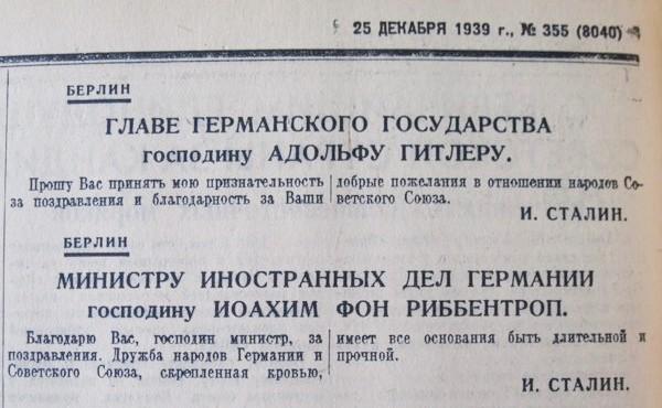 Поздравление с днем рождения гитлера сталиным