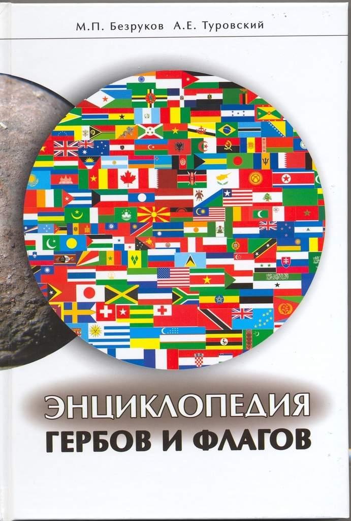 Гербов и флагов все страны мира