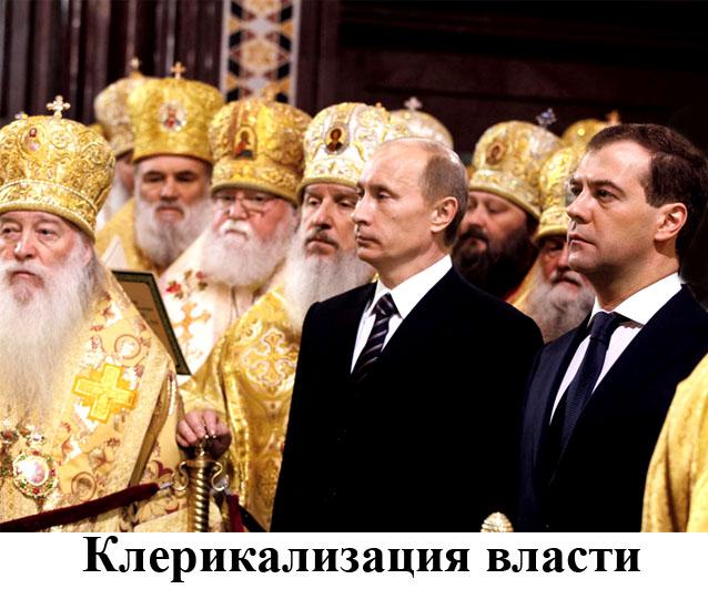 ПГМ, Чаплинд, 282, и опять ПГМ Klerikalizacija