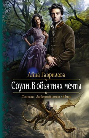 Эмелис путь магии и сердца гаврилова анна