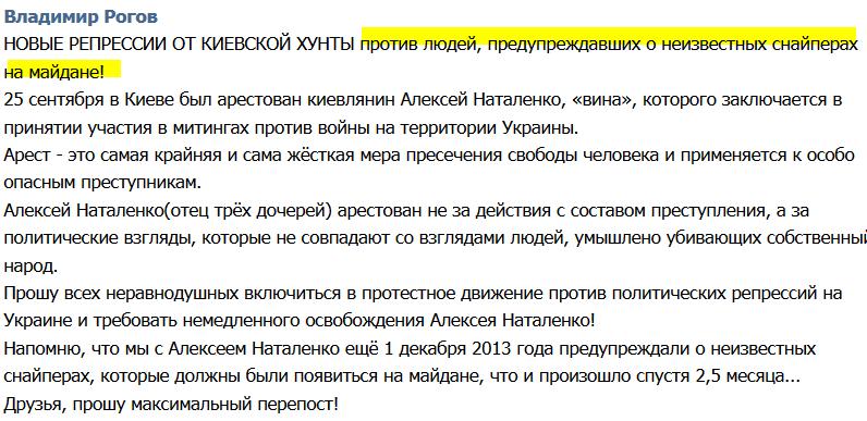 Бабай о киевской хунте нетрадиционной сексуальной ориентации себя истребит