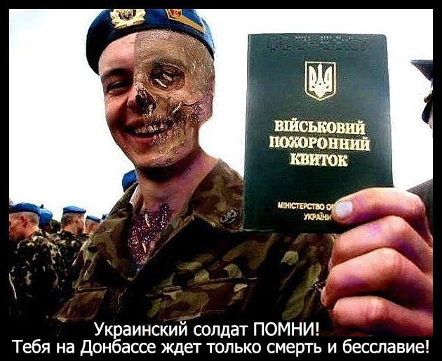 Ублюдок семенченко пиздит о взятии донецка 19 августа