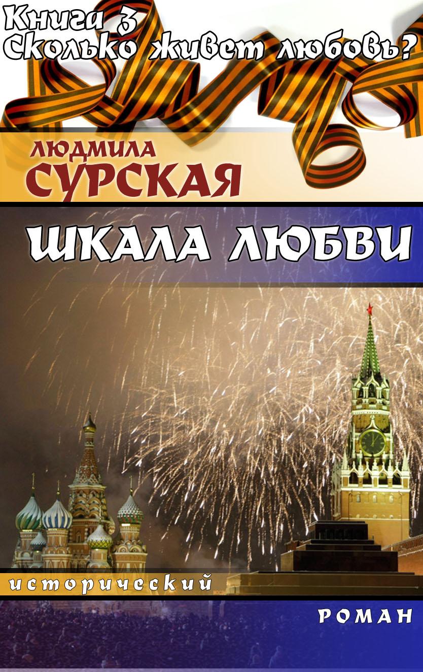 Крик журавлей в тумане - Людмила Пирогова